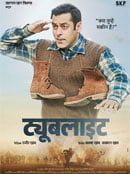 Tubelight Movie Dialogues