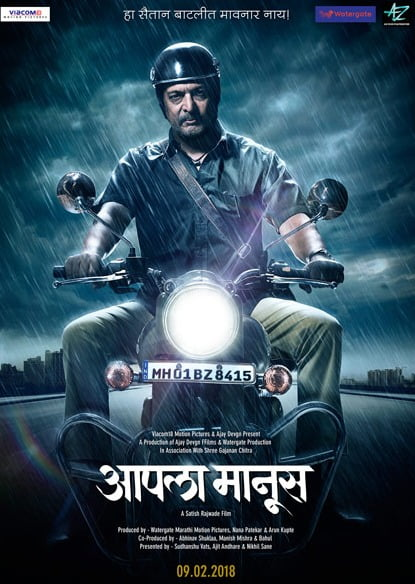 AAPLA MANUS Movie Review: Nana Patekar excels in an allegorically cryptic drama