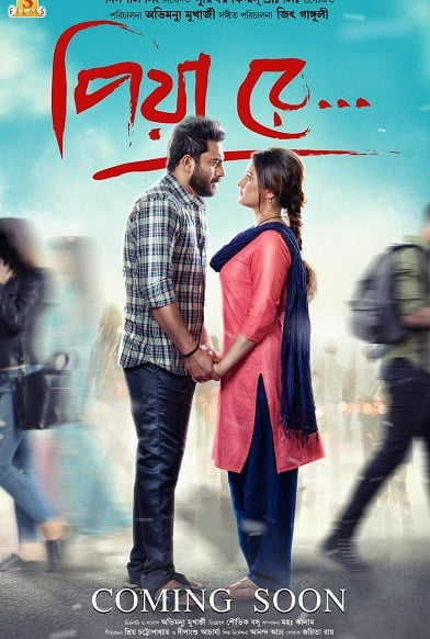 Makers release first look of Bengali movie PIYA RE