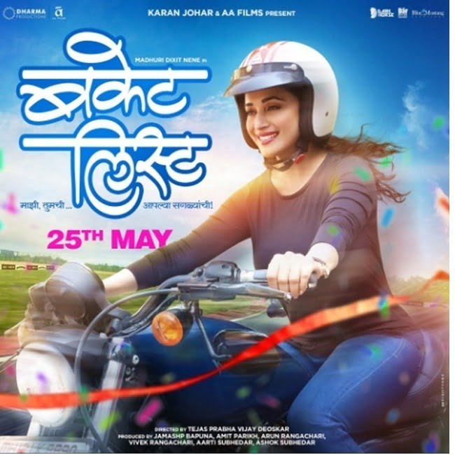 BUCKET LIST Movie Review: In the bucket list of Madhuri Dixit fans & lovers of feel good family fun
