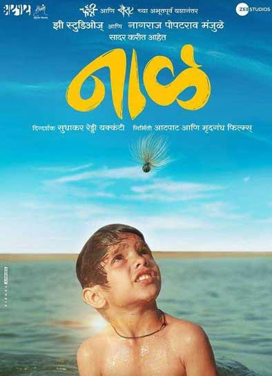 Zee Studios' film NAAL smashes records at the box office
