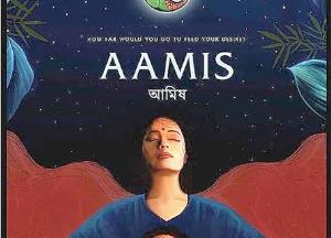 Aamis Movie review: Critics Review, Rating, Cast & Crew