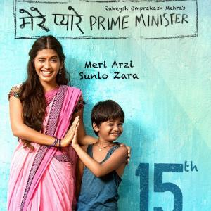 Mere Pyare Prime Minister Movie Review: Endearingly relevant