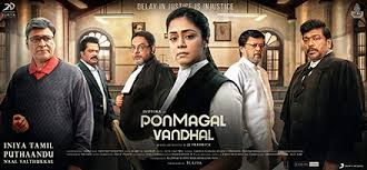 Ponmagal Vandhal motion poster Jyothika as fearless lawyer in an intense courtroom drama film