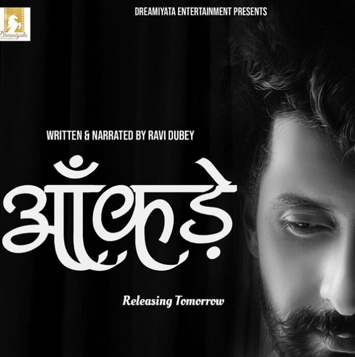 Ravi Dubey writes a hard-hitting poetry concerning the current scenario