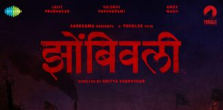 'Zombivli' a Marathi horror comedy featuring 'zombies' Poster