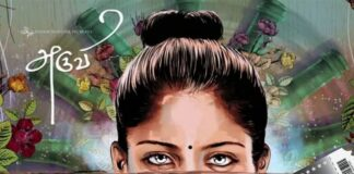Aditi Balan in Aruvi directed by E Niwas