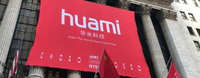 Huami to unveil new OS, chip for smartwatches on July 13