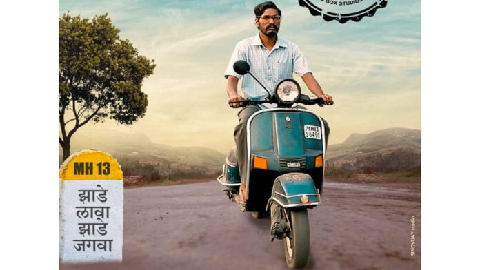 Om Raut's Marathi film 'Hirvee' poster launched