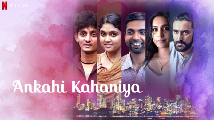 Movie Review   Ankahi Kahaniya: Nothing unfamiliar about these 'untold stories'