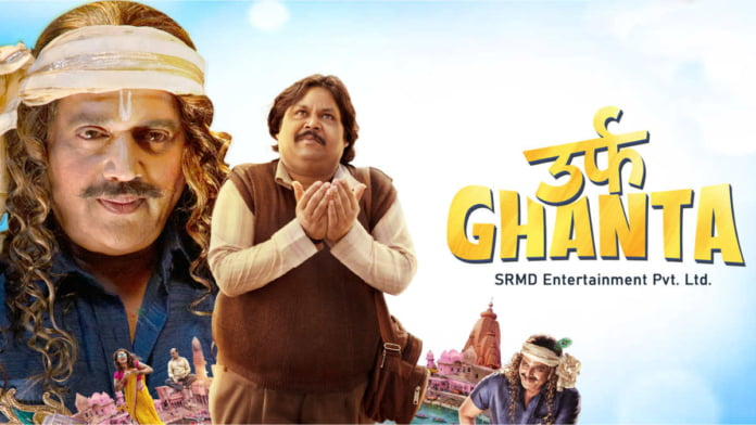 Movie Review | Urf Ghanta: A comedy loaded with messages